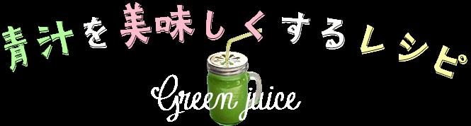 青汁を美味しくするレシピ