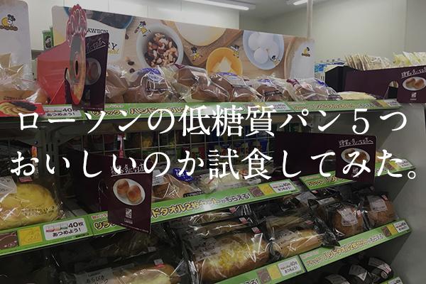 ローソンの低糖質パン5つおいしいのか試食してみた。