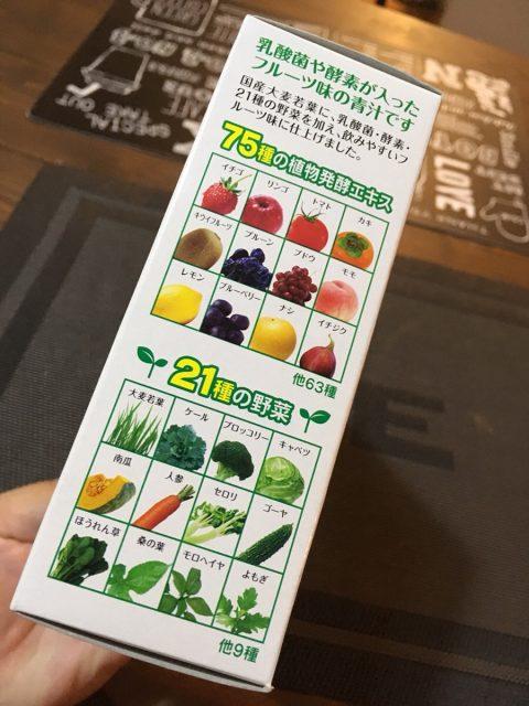 おいしいフルーツ青汁のパッケージ側面