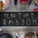 30代におすすめの化粧下地ランキングTOP7