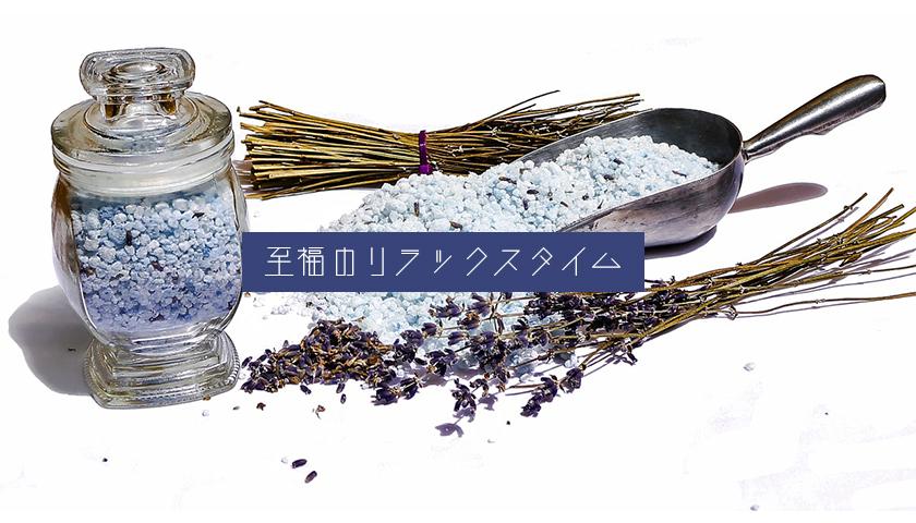 【価格・コスパ重視】入浴剤のおすすめランキング