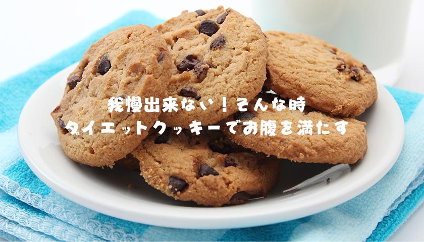 人気のダイエットクッキーおすすめランキング5選