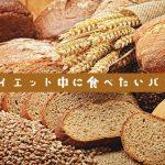 【カロリーオフ】今人気のダイエットパンおすすめランキング5選!