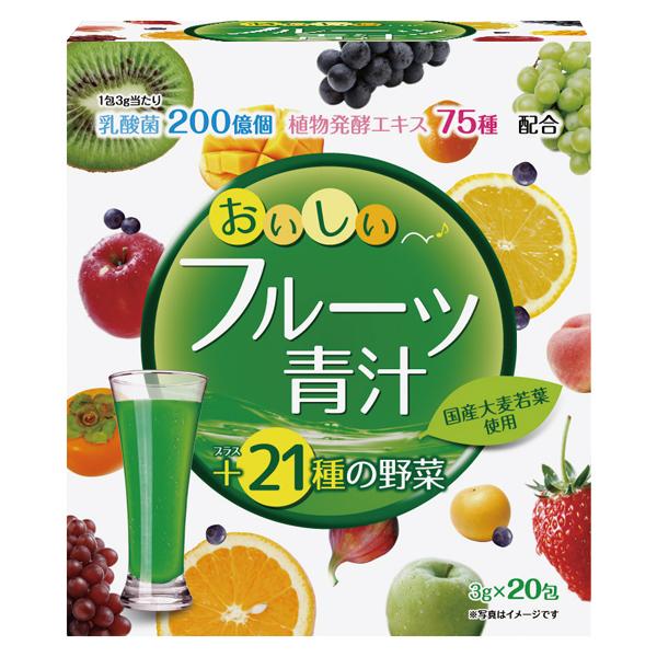 おいしいフルーツ青汁