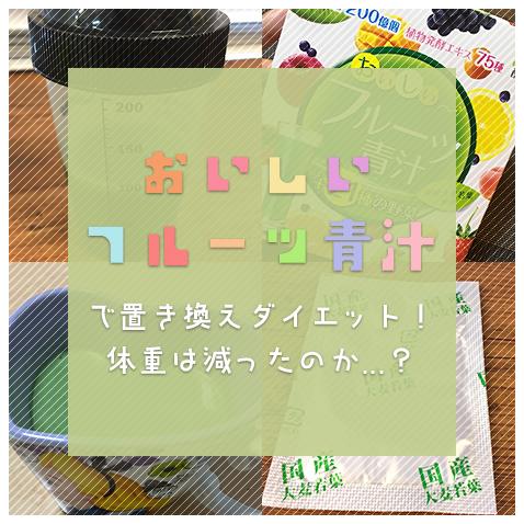 「おいしいフルーツ青汁」で置き換えダイエット!体重は減ったのか…?