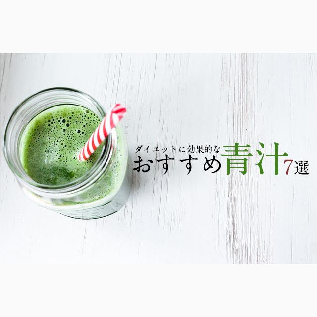 ダイエットに効果的な青汁7選