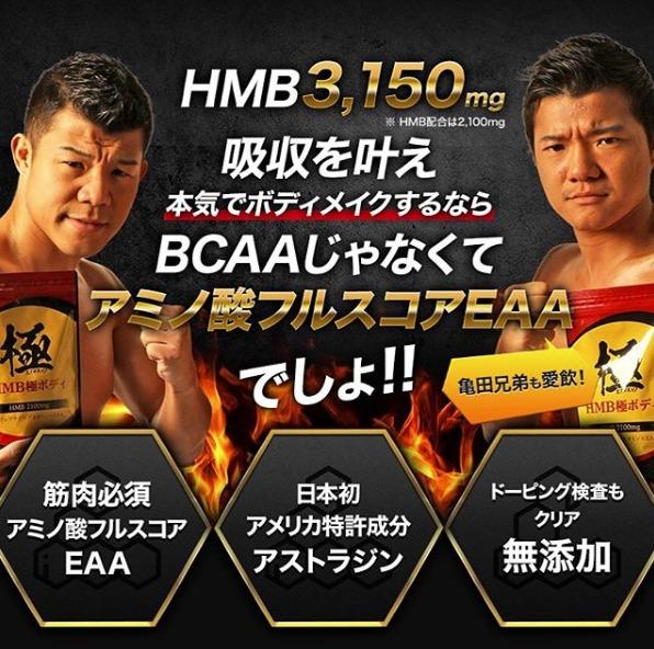 HMB極ボディ(亀田)