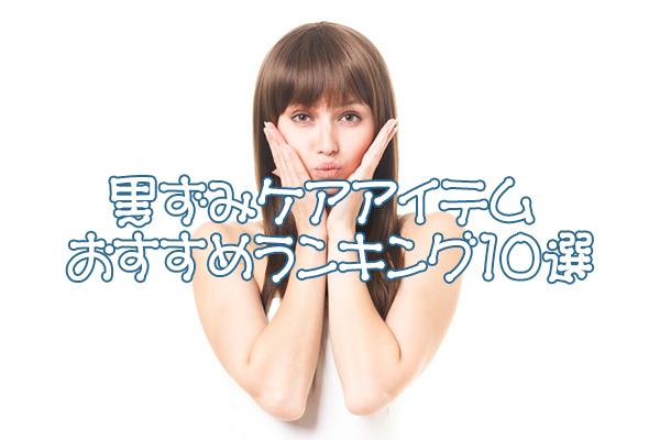 黒ずみケアアイテムおすすめランキング10選