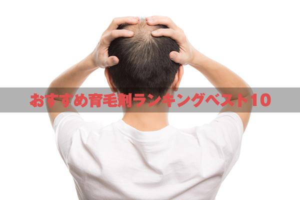 おすすめ育毛剤ランキングベスト10