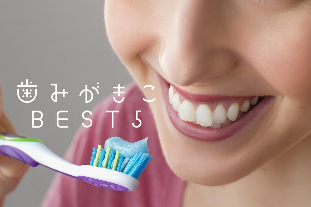 おすすめの歯磨き粉5つ