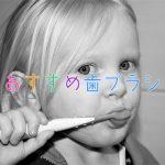 歯ブラシのおすすめ5つ