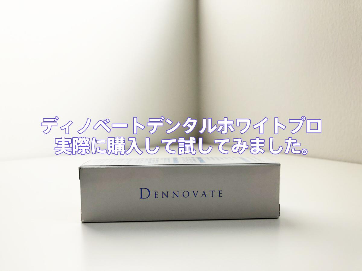 ディノベートデンタルホワイトプロ_09