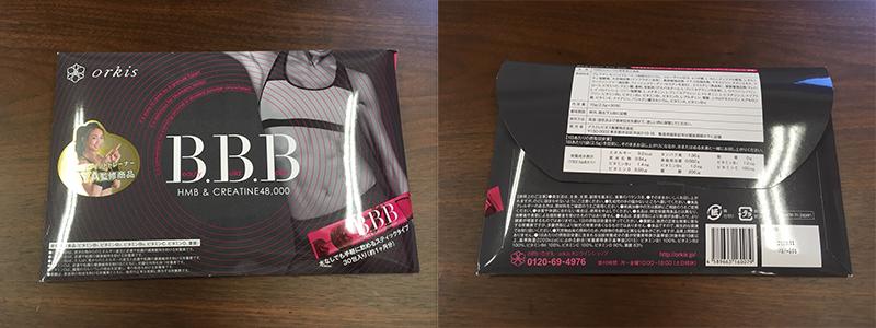 BBB(トリプルビー)のパッケージ