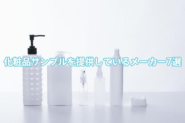 化粧品サンプルを提供しているメーカー7選