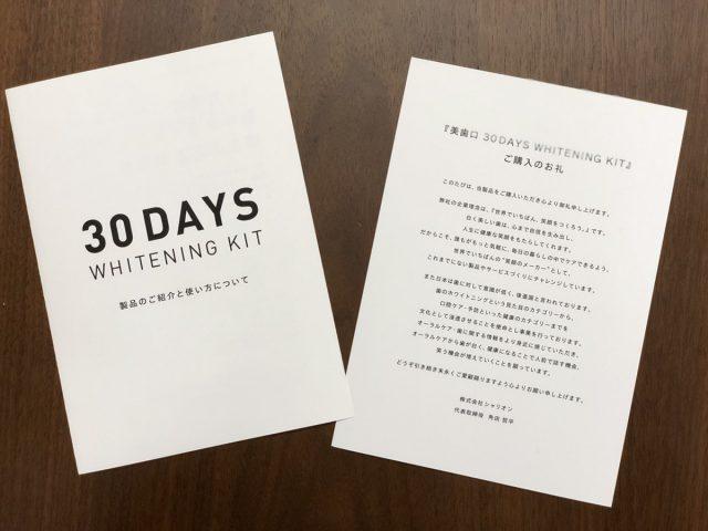 美歯口30DAYSホワイトニングキット_06