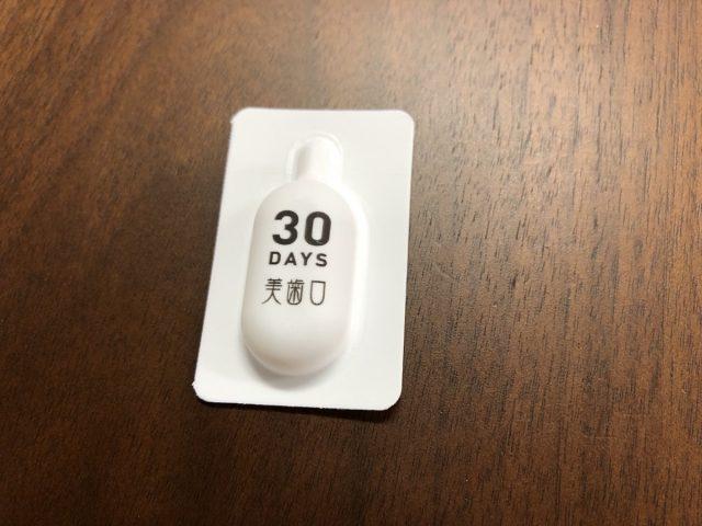 美歯口30DAYSホワイトニングキット_09