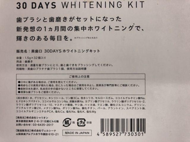美歯口30DAYSホワイトニングキット_11