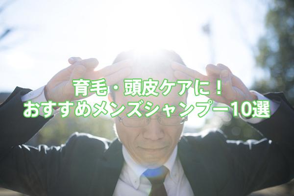 育毛・頭皮ケアに!おすすめメンズシャンプー10選