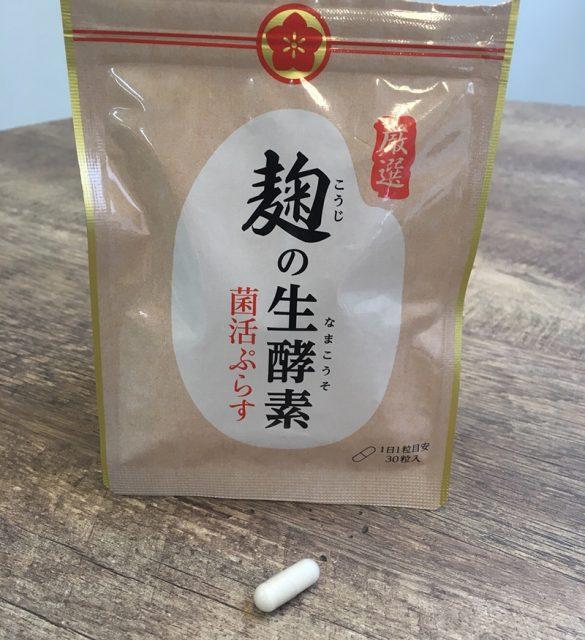 厳選 麹の生酵素 菌活ぷらすのサプリ