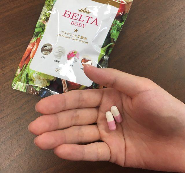 ベルタこうじ生酵素のサプリを持ってみた
