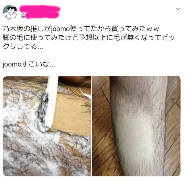 02_joomo_man