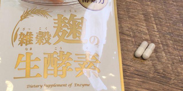 雑穀麹の生酵素のサプリ