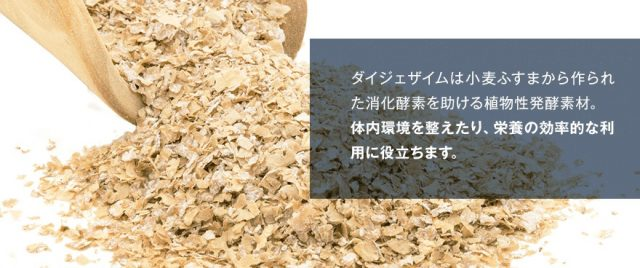 小麦ふすま