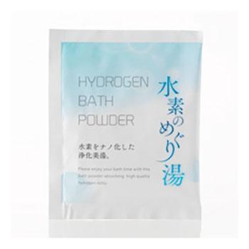 水素の巡り湯