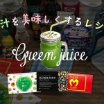 青汁を美味しくする組み合わせNo.1