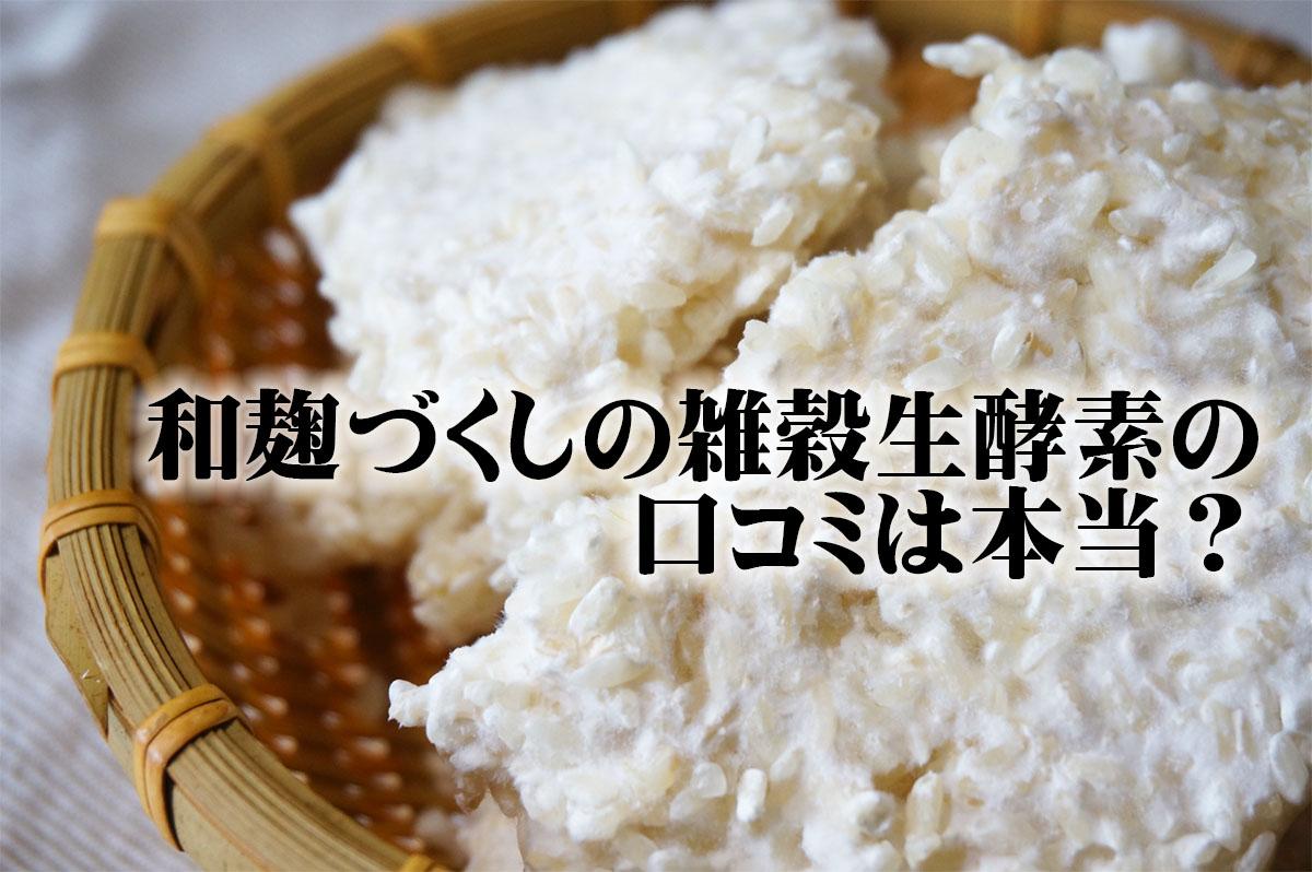 和麹づくしの雑穀生酵素 本当に痩せる