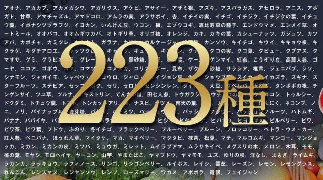 223種類