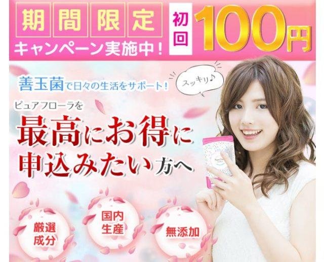 ピュアフローラ100円